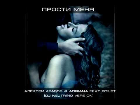 Алексей Арабов & Adriana feat.Stilet - Прости меня (DJ Nejtrino version)
