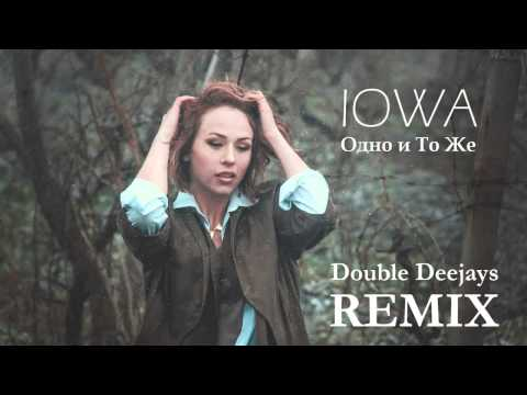 IOWA - Одно и То Же (Double Deejays Remix)