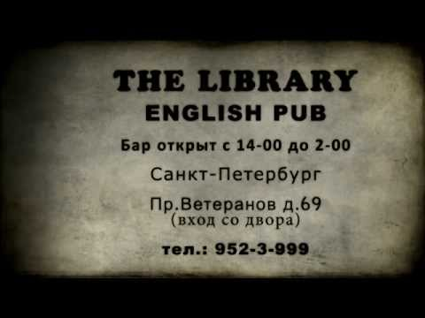 Бары и рестораны  «The Library English Pub» Санкт-Петербург пр. Ветеранов д.69 (вход со двора)