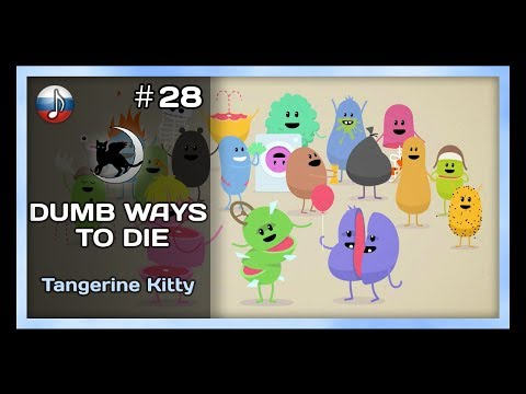 [NyanDub] [#28] Tangerine Kitty - Dumb Ways to Die (RUS)