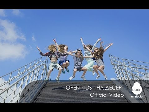 Open Kids - На Десерт (Official Video)