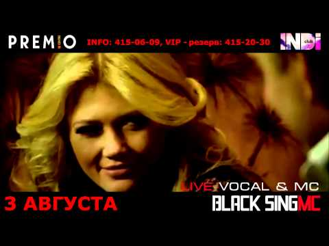 03.08.2012 INDI CLUB. Black SingMC (SOHO ROOMS Москва) анонс 1